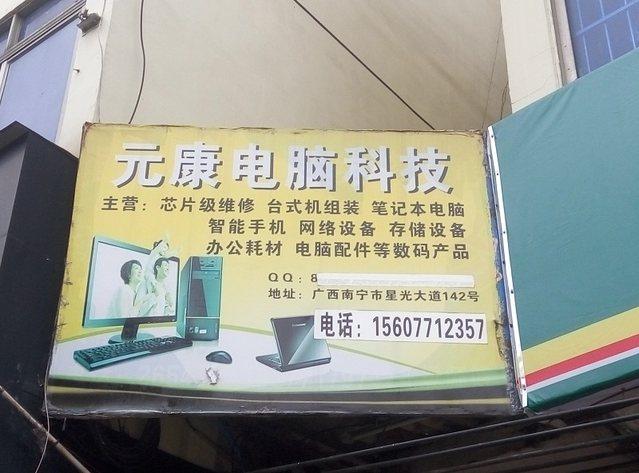 元康电脑科技