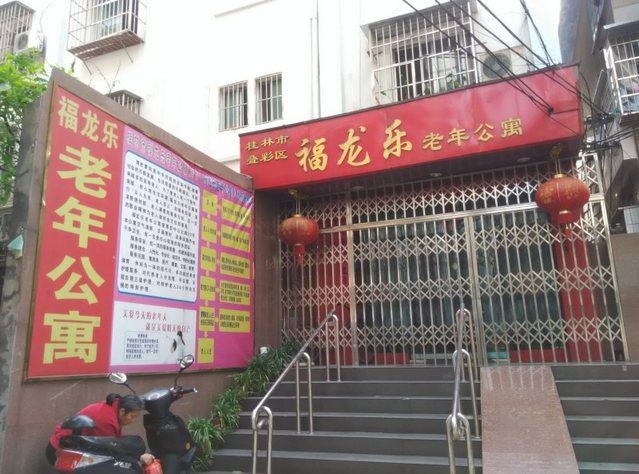 福龙乐老年公寓