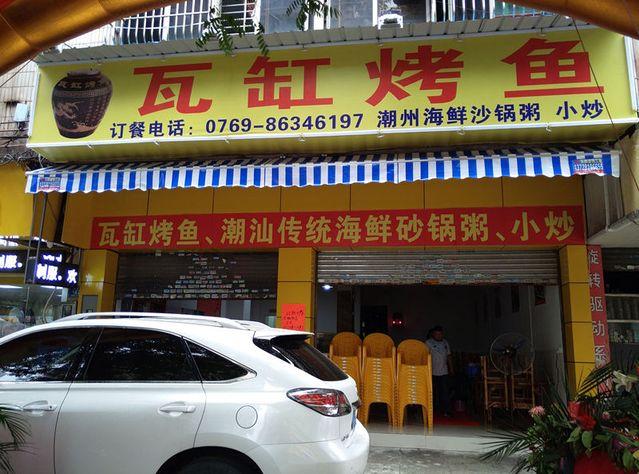 瓦缸烤鱼(人民北路店)