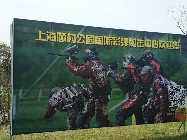 顾村公园·国际彩弹射击中心
