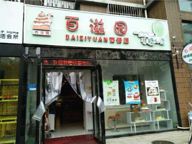 百滋园西饼屋(柏林山水店)