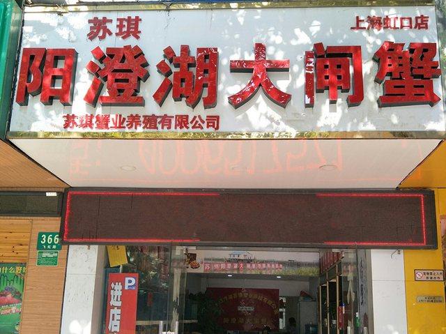 乐享驿站(清和店)