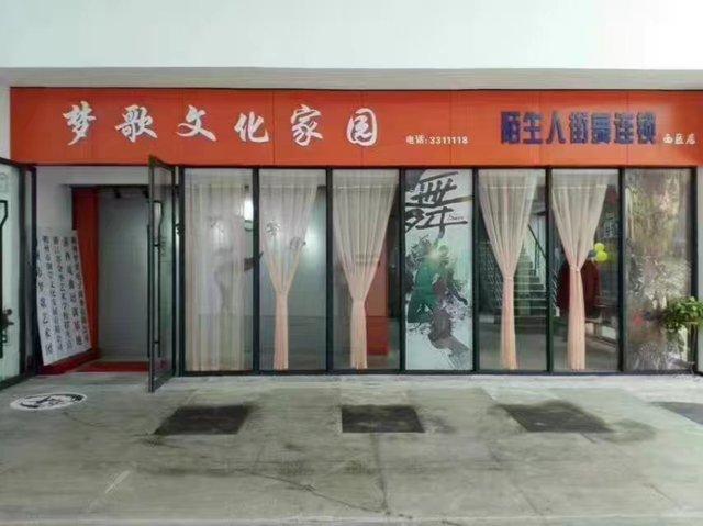 梦歌文化家园