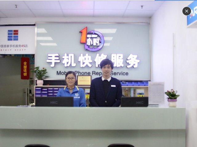 1小时手机快修服务(安阳东方店)