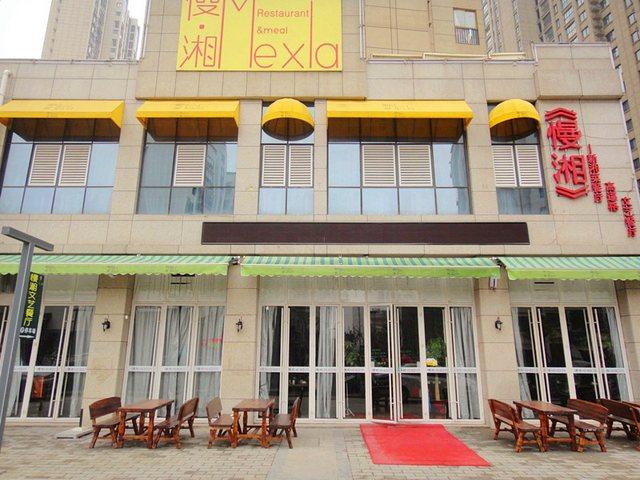慢湘文艺餐厅
