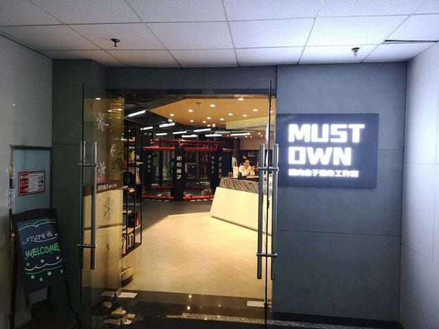 Must own&肌肉盒子健身工作室