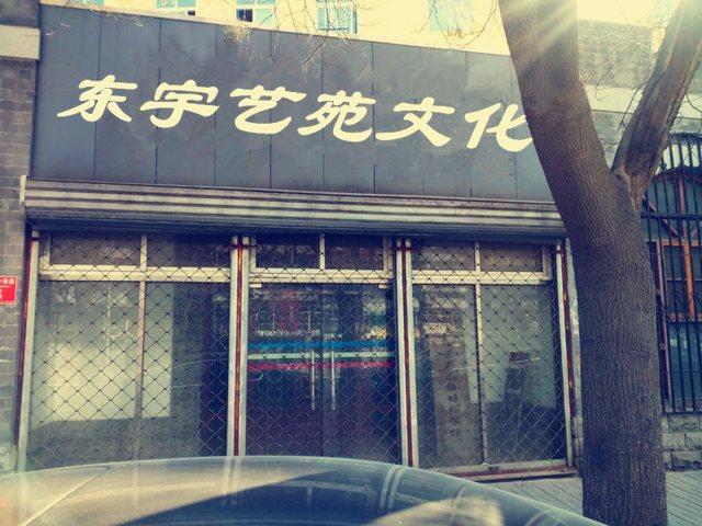 东宇艺苑文化