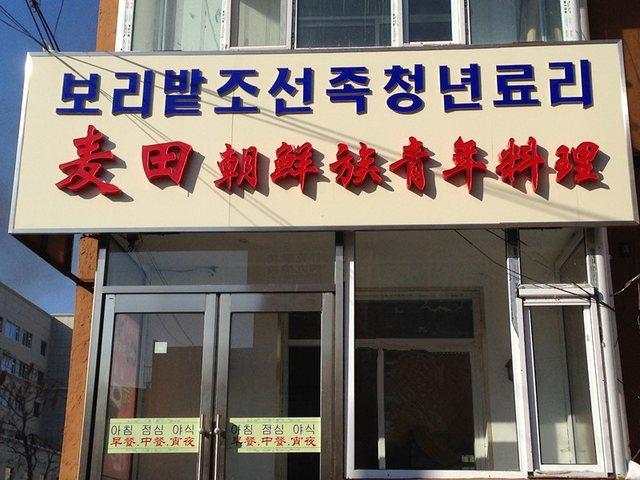 麦田朝鲜族青年料理