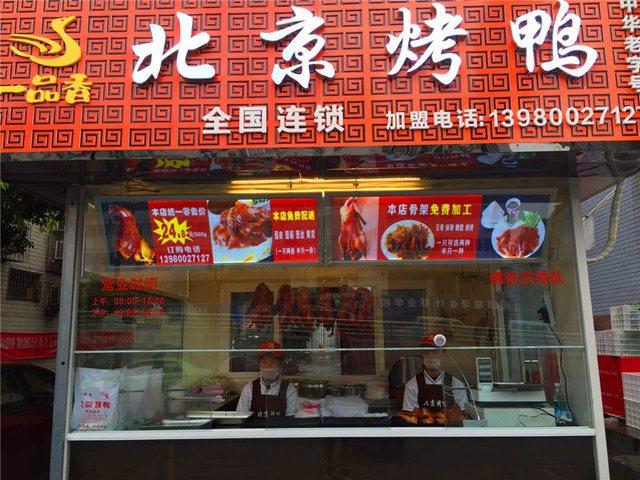 一品香北京烤鸭(洗面桥店)