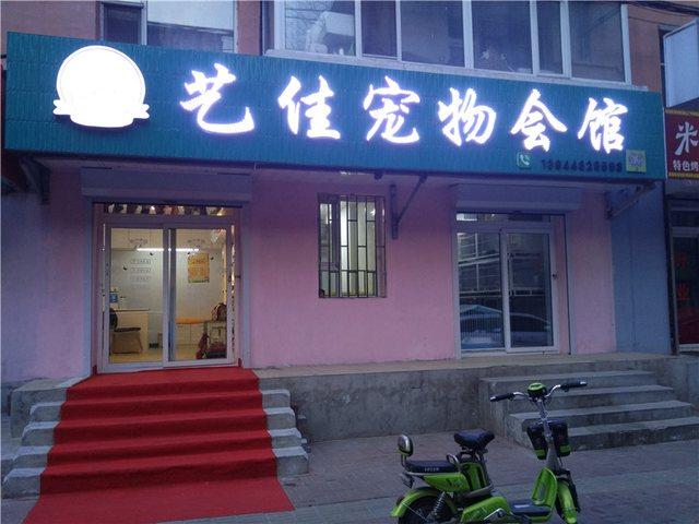 艺佳宠物会馆