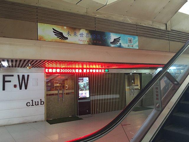 未来世界VR俱乐部(仙林店)