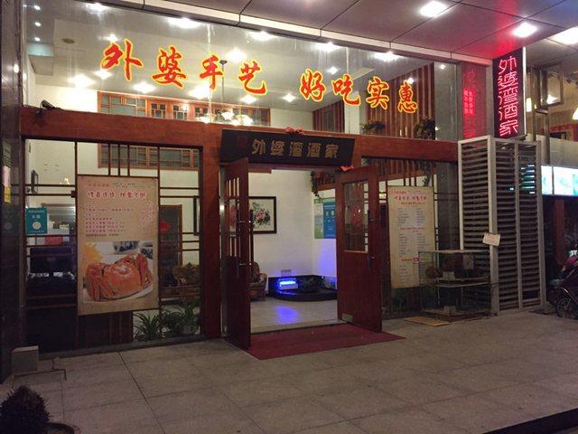 外婆湾酒家(中央花园店)