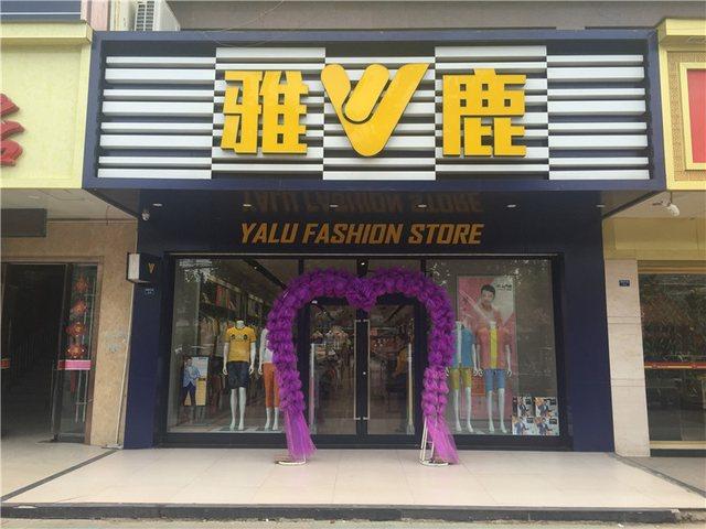 雅鹿(南海鑫城店)