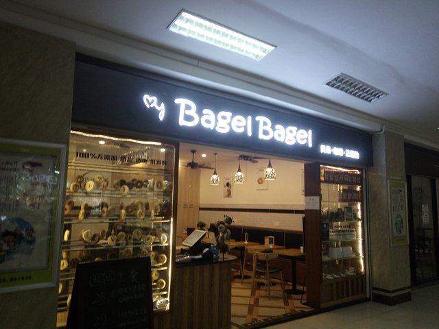 bagel bagel 贝果贝果