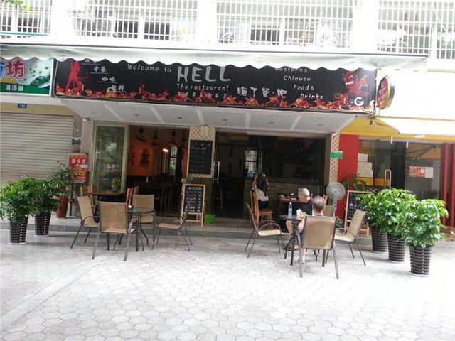 地狱Hell餐吧