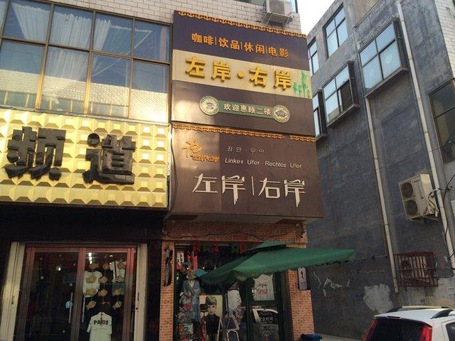 左岸右岸咖啡厅