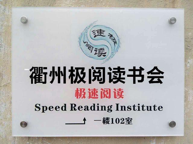 极阅读书会