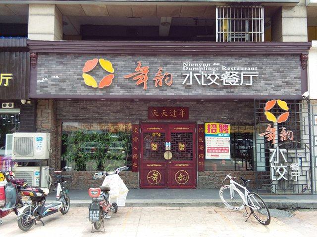 年韵水饺餐厅