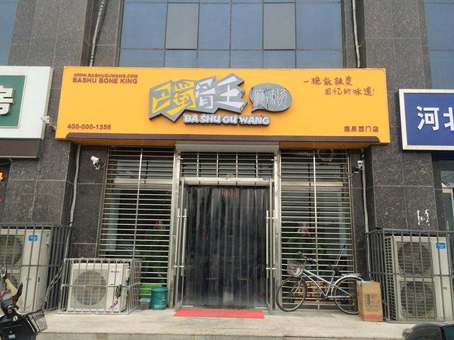 巴蜀骨王麻辣烫(西部风景店)