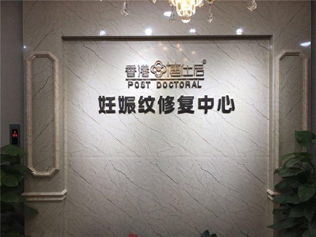 湖南博仕后妊娠纹修复中心