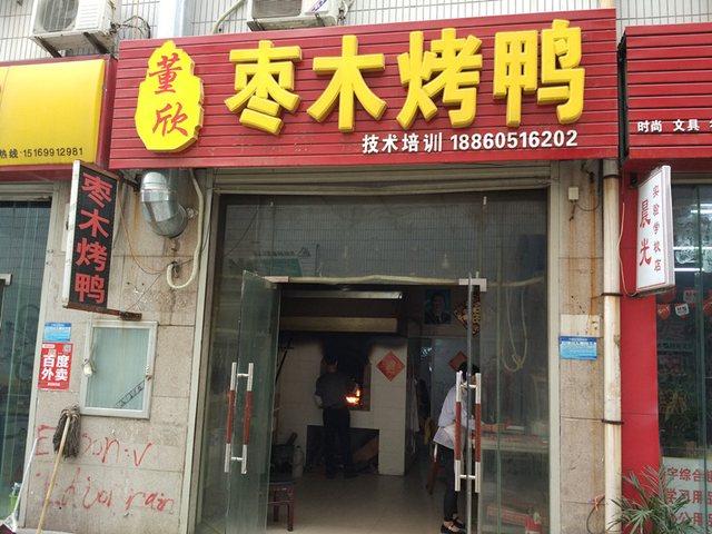 董欣老北京枣木烤鸭(二店)