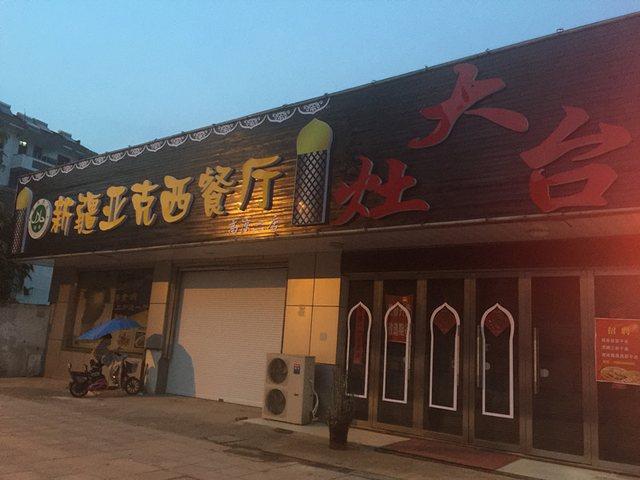 新疆亚克西餐厅&大灶台(高淳二店)