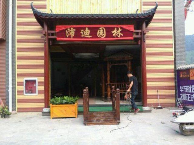 沛迪园林(钱江店)