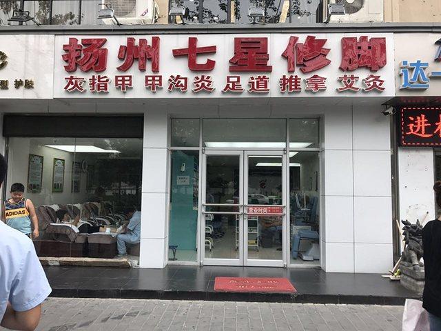 扬州七星修脚(红鑫居宾馆店)