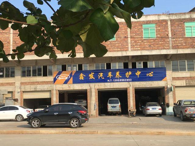 鑫发汽车养护中心