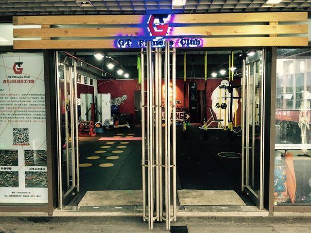 GT健身工作室