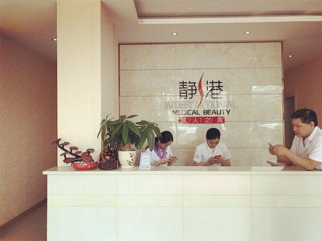 静港国际医疗美容