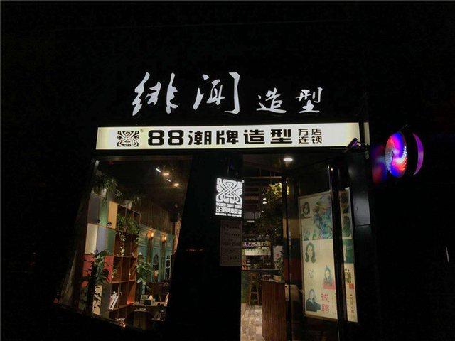 88潮牌美发连锁(非闻造型店)