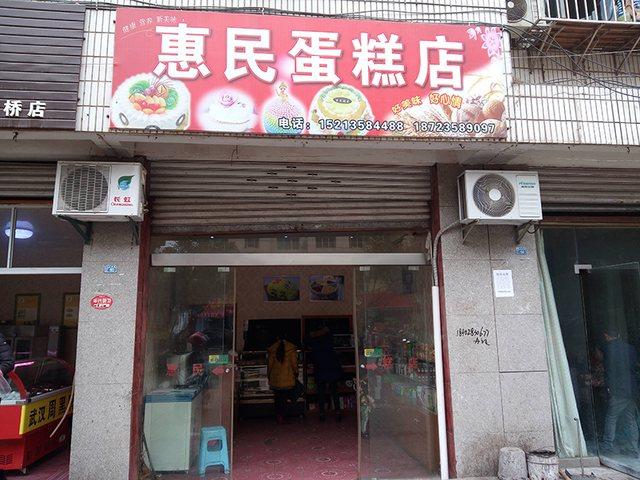 惠民蛋糕店(双江大桥店)