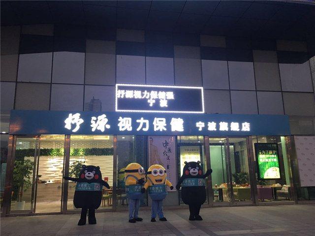 抒源视力保健(宁波旗舰店)