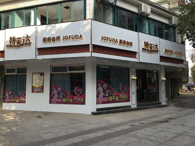 娇芙达(永康1店)
