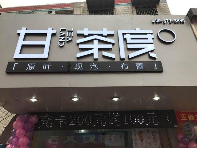 甘茶度(含山店)