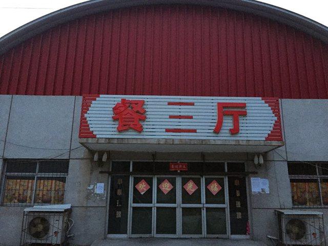 张家口职业技术学院三食堂