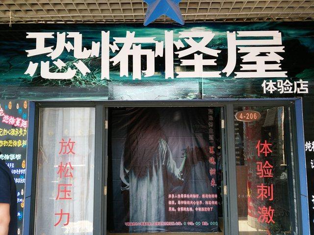 恐怖怪屋体验店