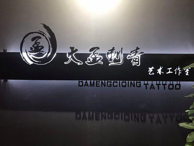 大孟刺青纹身工作室