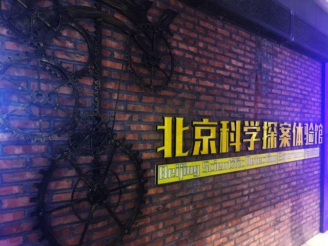 北京科学探案体验馆