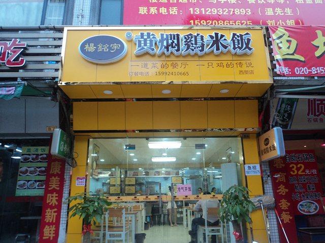 杨铭宇黄焖鸡米饭(西塱店)