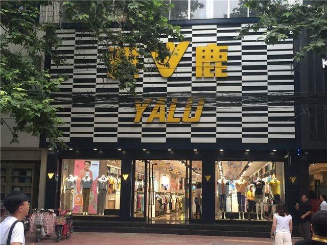 雅鹿(延川县中心街店)