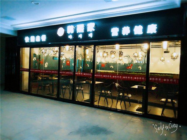 韩熙家韩国料理店