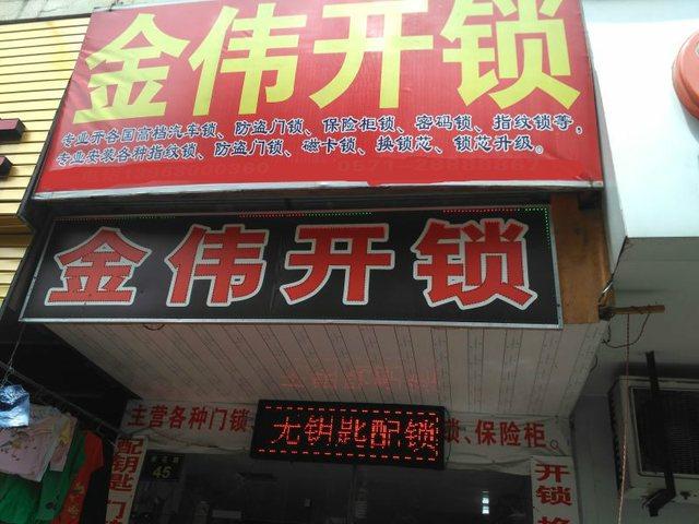金伟开锁(江南大道店)
