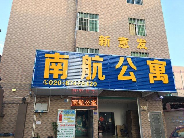 南航公寓(新白云机场店)