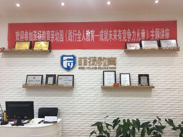 菲扬教育亲幼园(双塔西街店)