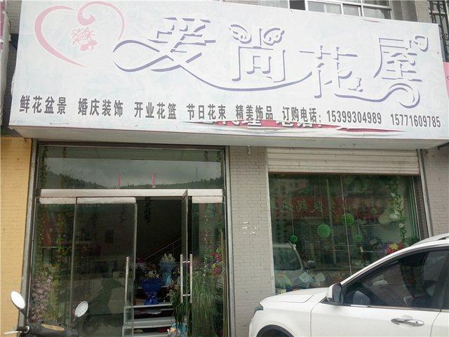 爱尚花屋(神木店)