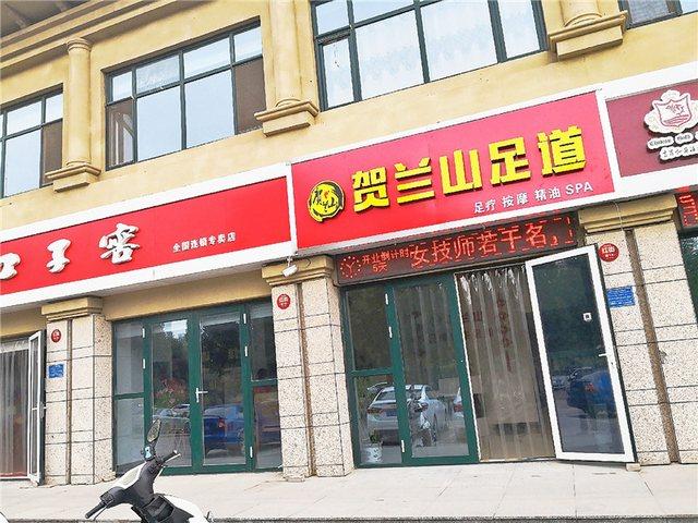 贺兰山足浴(紫悦店)