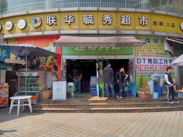 联华毓秀(西政2店)