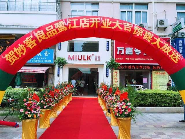 MIULK妙客良品(吕厝店)